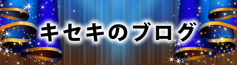 画像:キセキのブログ